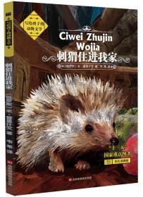 写给孩子的动物文学:刺猬住进我家