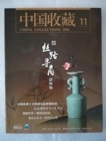 中国收藏2016-11