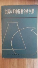 金属矿物原料分析手册
