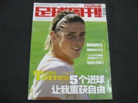 足球周刊(2005.10.25) 缺中间彩色插页