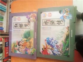 宝宝文学启蒙读物 红楼梦 水浒传 共8册 合售包邮