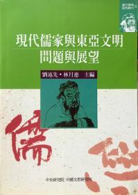 预售【外图台版】现代儒家与东亚文明:问题与展望 / 刘述先 中研院-中国文哲研究所