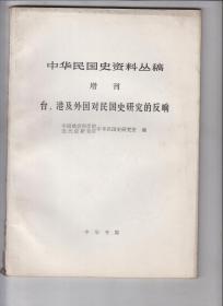 中华民国史资料丛稿 增刊 台.港及外国对民国史研究的反响