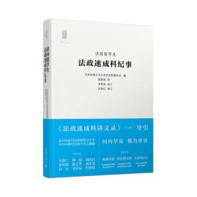 新民说·清国留学生法政速成科纪事