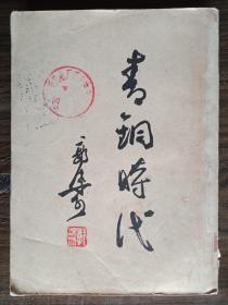 青铜时代(馆藏)