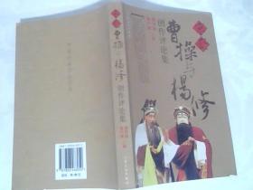 京剧《曹操与杨修》创作评论集