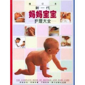 新一代妈妈宝宝护理大全(增订本)