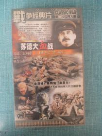 VCD  苏德大血战:世纪悲剧(战争经典片.第二次世界大战) 精装二十四片全
