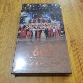 北京第一机床厂——我们走过60年 【庆祝北一建厂六十周年合唱活动】3DVD 十品未拆