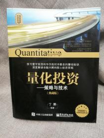 量化投资与对冲基金 量化投资——策略与技术(典藏版)