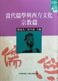 当代儒学与西方文化—宗教篇