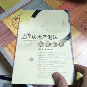 上海房地产泡沫实证研究