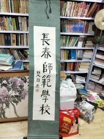 著名作家、翻译家、书法家、北京师大教授、西南文教委员会主任、对外文化协会会长、民盟中央主席楚图南为 长春师范学校 题字一幅 原装裱长130公分、宽30公分