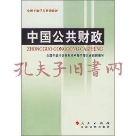 《全国干部学习培训教材:中国公共财政》