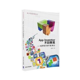 AppInventor开发探底——俄罗斯方块开发笔记