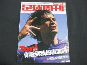 足球周刊(2005.09.20) 缺中间彩色插页