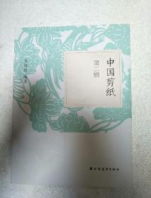 中国剪纸第二辑