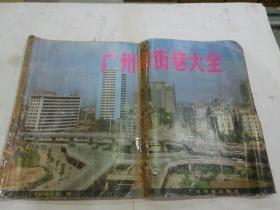 广州市街巷大全(8开)