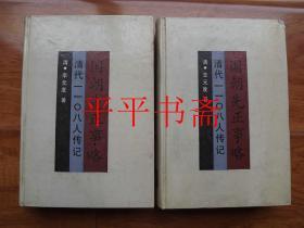 国朝先正事略(清代- -0八人传记)上、下.全二册 32开精装 91年一版一印 仅印2900册