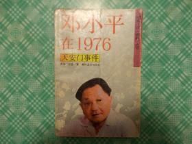 邓小平在1976上卷:天安门事件