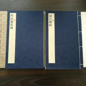 初日楼稿16开线装 全一函二册