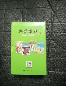 典范英语·第7辑 1-18(附1光盘)