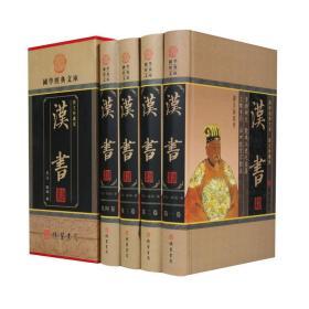 国学经典文库:汉书(小插盒)