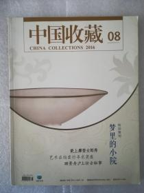 中国收藏2016-8