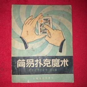 简易扑克魔术【1957年1版1印】