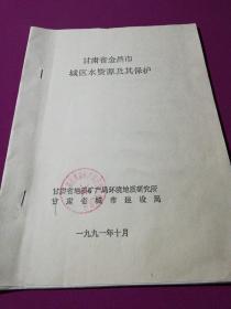 甘肃省金昌市城区水资源及其保护(油印本)