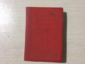 毛主席语录 (英文版 1966年袖珍本第一版,1967年一月重印,毛像,林题完整)