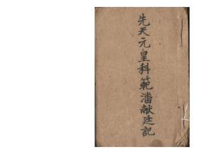 道教法本 先天元皇科范 符法本 31筒页 复印件