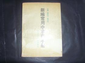 新编常用中草药手册