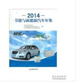 2014节能与新能源汽车年鉴2014(中文版)     H