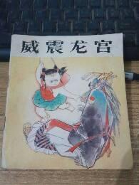 小人书--威震龙宫---哪咤之二