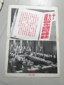 民国时期宣传画宣传图片一张(编号19)