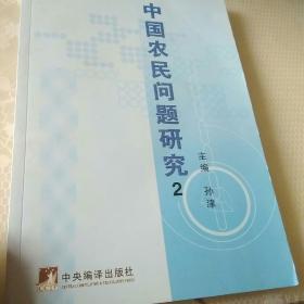 中国农民问题研究