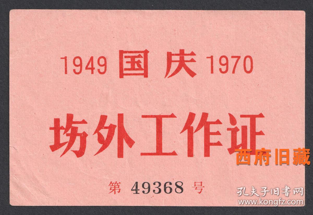 1970年,北京天安门庆祝国庆节,佩戴的场外工作证,后边注明通行区域