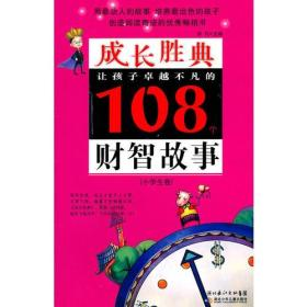 成长胜典:让孩子卓越不凡的108个财智故事(小学生卷)(四色)