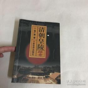 清朝皇陵探奇 徐广源 新世界出版社