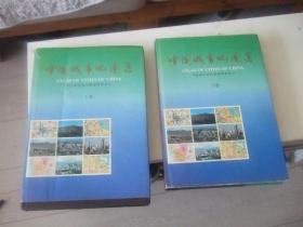 中国城市地图集(全二册)