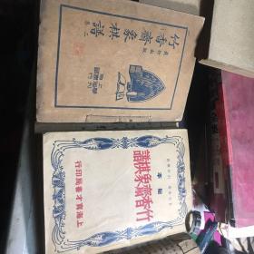 竹香斋象棋谱 秘本 上海育才书局1949年11月初版 十 竹香斋象棋谱集二 上海学海书局民国二十六年五月初版有手写竹香斋简介 两本合售