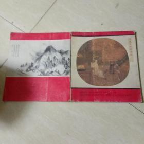 八百年来的中国画 波士顿艺术馆藏品展 EIGHT HUNDRED YEARS OF CHINESE PAINTINGS AND CALLIGRAPHY 大24开