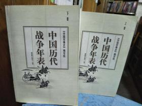 中国历代战争年表(上下)《一版一印》