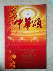 中华颂 庆祝中华人民共和国成立60周年 祖海 人民大会堂大型演唱会  节目单