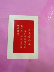 毛主席语录 党指挥枪【凹凸烫金卡片