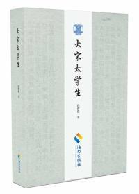 送书签zi-9787544380041-大宋太学生