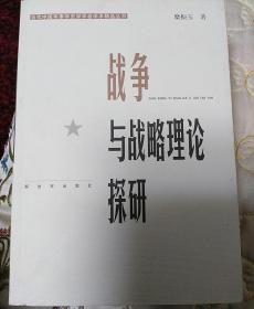 战争与战略理论探研——当代中国军事学资深学者学术精品丛书