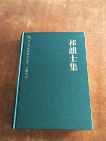 祁韵士集(国家清史编纂委员会·文献丛刊 16开精装 全一册)未开封