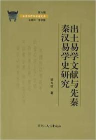 出土易学文献与先秦秦汉易学史研究